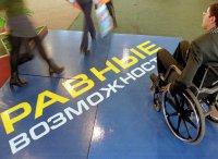 Трудоустройство инвалидов - наша общая задача