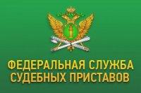 Управление Федеральной службы судебных приставов по Волгоградской области информирует