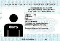 Патент для иностранных граждан