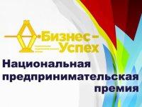 Региональный этап Национальной премии «Бизнес-Успех»
