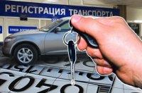 Об изменениях в правила регистрации транспортных средств