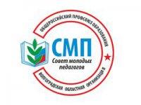 VIII профсоюзный форум молодых педагогов Волгоградской области «Думая о будущем!»