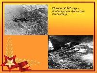75-летие скорбной дате 23 августа