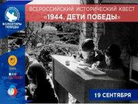 Молодежь Камышина приглашают поучаствовать в историческом квесте