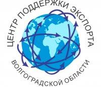 Центр поддержки экспорта Волгоградской области приглашает субъектов малого и среднего предпринимательства принять участие в работе круглого стола