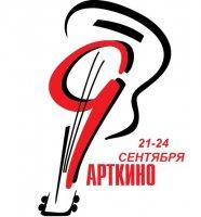 В Камышине пройдет фестиваль короткометражного кино «Арткино»