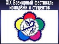 Камышане примут участие во Всемирном фестивале молодежи и студентов