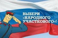 Второй этап Всероссийского конкурса МВД России «Народный участковый»