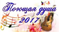 «Поющая душа 2017»
