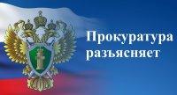 Камышинская городская прокуратура информирует
