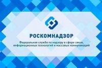 Управление Роскомнадзора