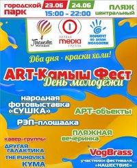 Программа Дня молодежи