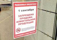 Запрет продажи алкоголя 1 сентября