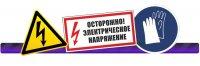Осторожно: электричество