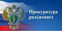 Камышинская городская прокуратура