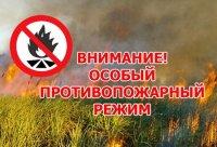 Особый противопожарный режим