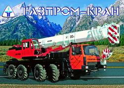 Газпром-Кран