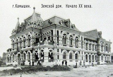 Земской дом в Камышине (1901г.)