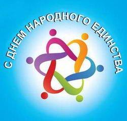 4 ноября - День народного единства