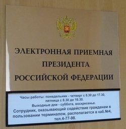 Электронная приемная президента РФ в Камышине