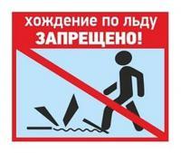 Меры безопасности на льду
