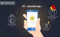 Мобильное приложение Я - инспектор