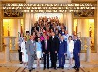 Собрание Союза муниципальных контрольно-счетных органов