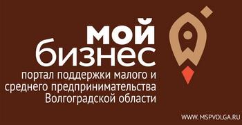 Портал поддержки малого и среднего предпринимательства Волгоградской области