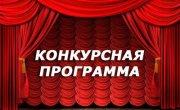 Конкурсная программа фестиваля