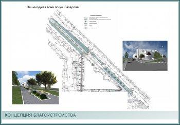 Пешеходная зона по ул. Базарова