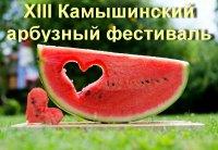 XIII Камышинский арбузный фестиваль